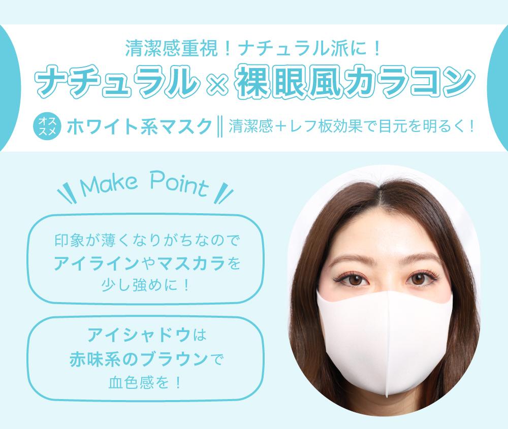 ナチュラル×裸眼風カラコン ホワイト系マスク
