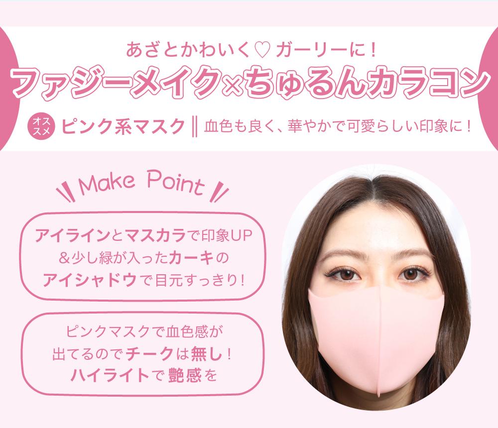 ファジーメイク×ちゅるんカラコン ピンク系マスク