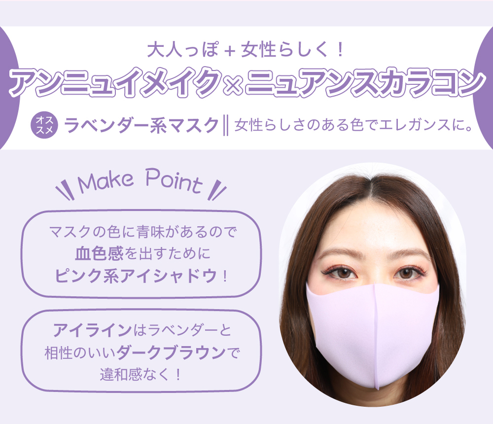 アンニュイメイク×ニュアンスカラコン ラベンダー系マスク