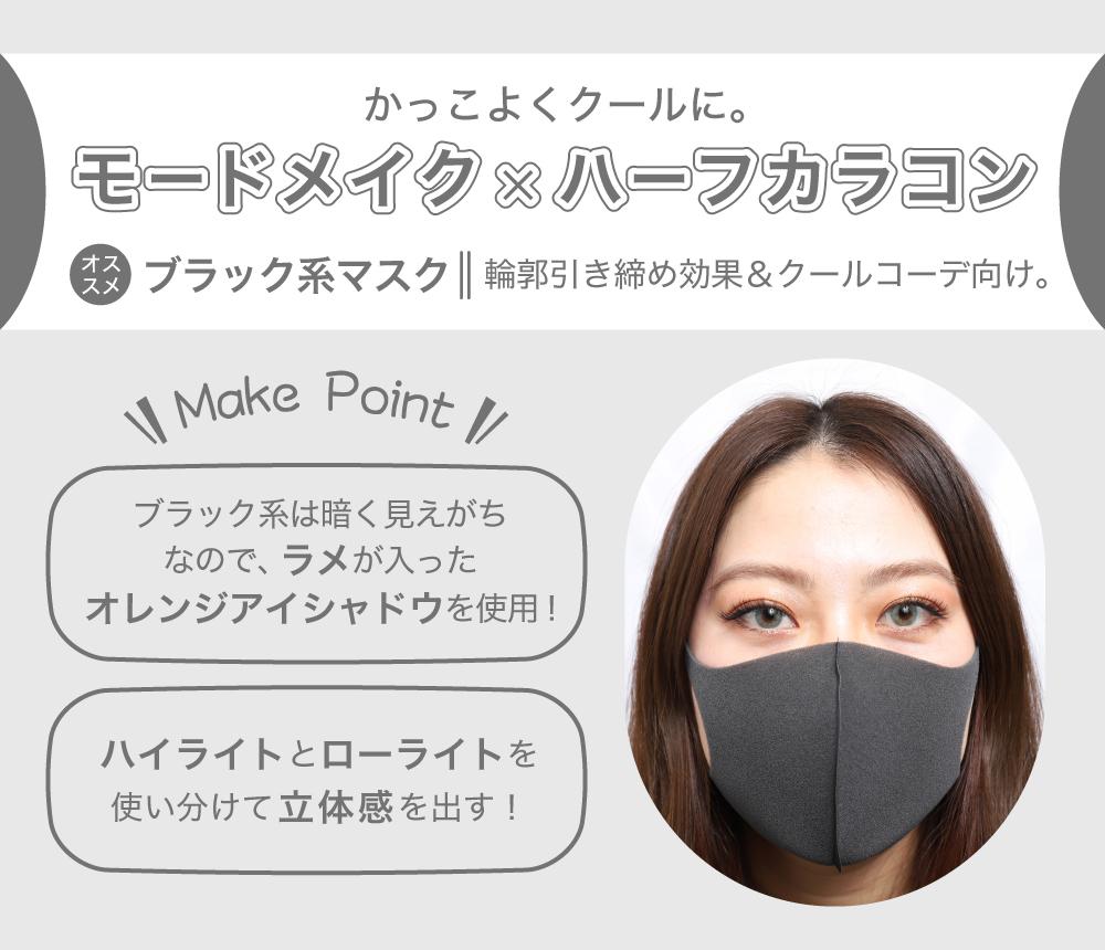 モードメイク×ハーフカラコン ブラック系マスク