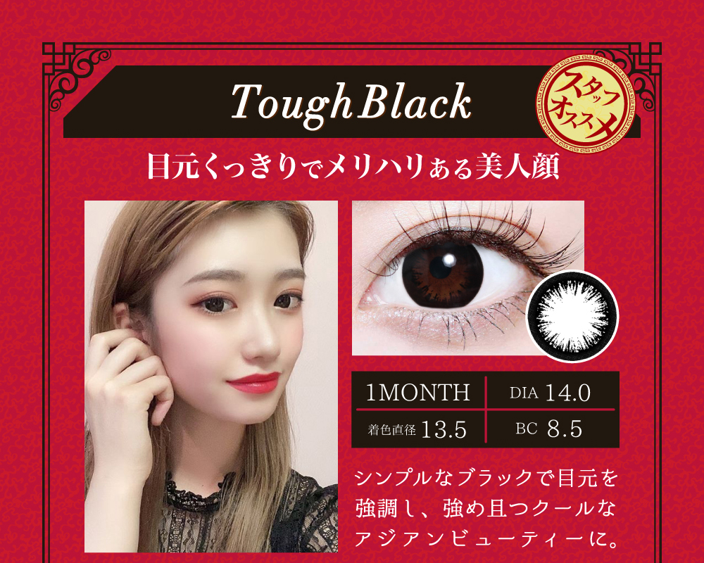 ToughBlack