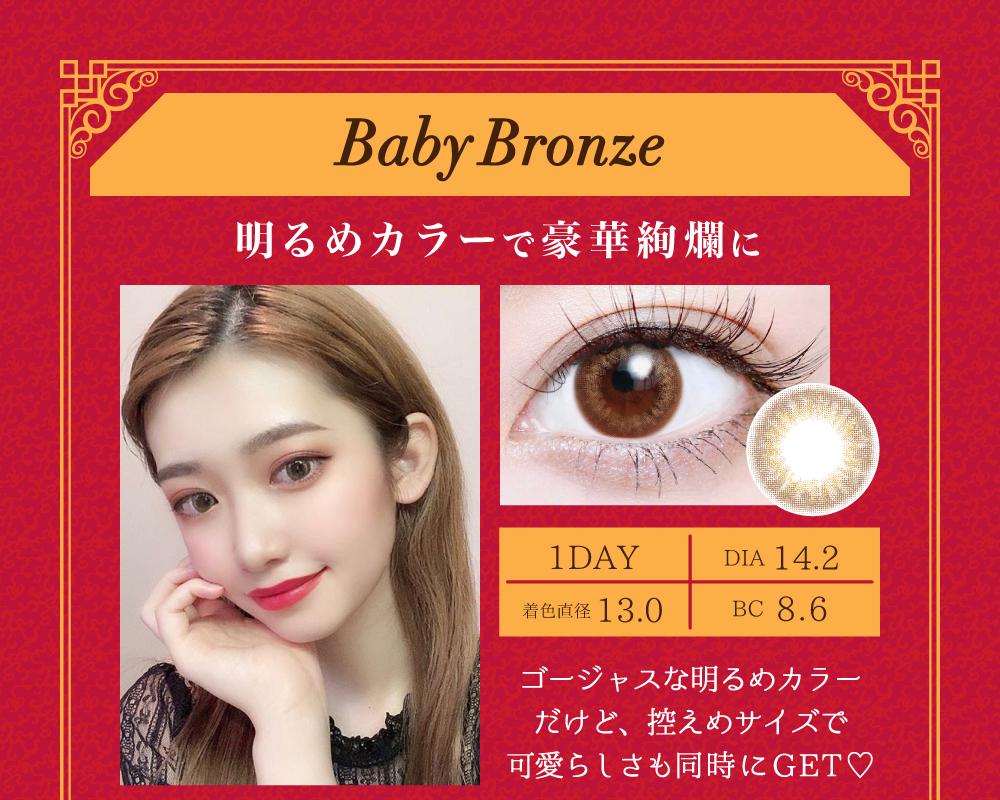 BabyBronze