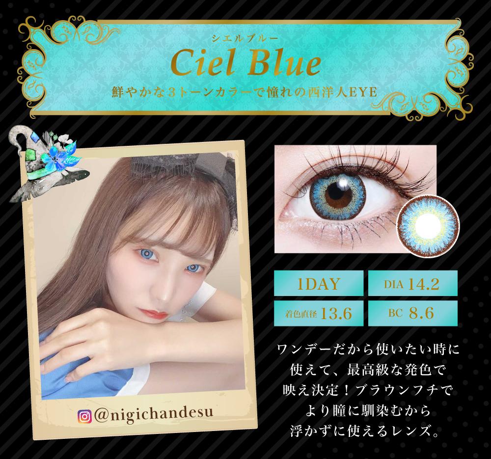 Ciel Blue