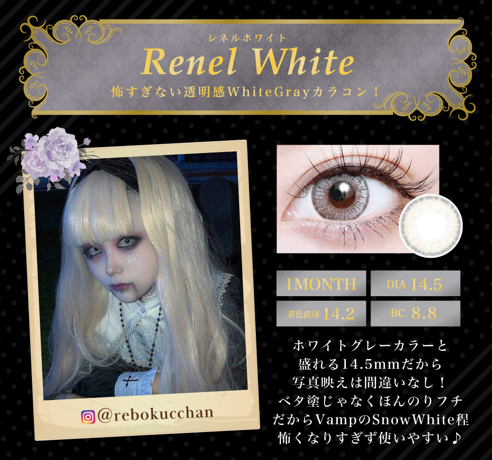 Renel White