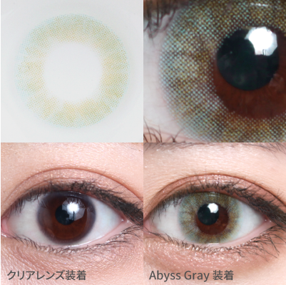 Grunge 1day AbyssGray 着画