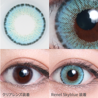 Renel Skyblue 着画