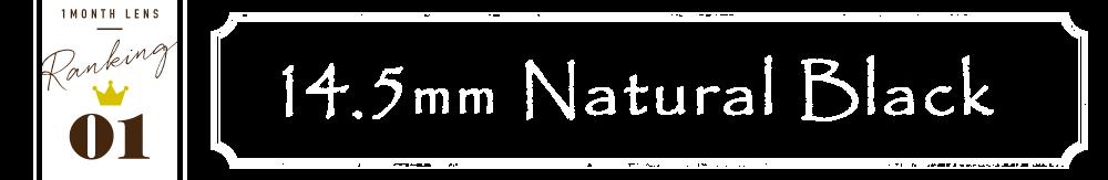 natural_black_145 タイトル