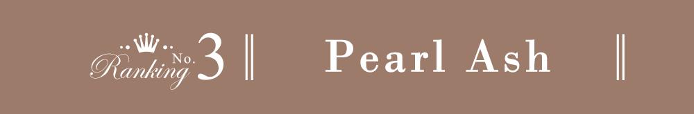 teamo_1day_pearl ash タイトル