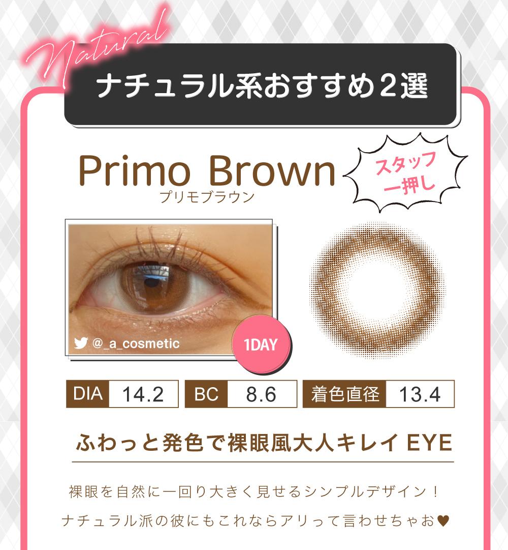 Primo Brown 紹介