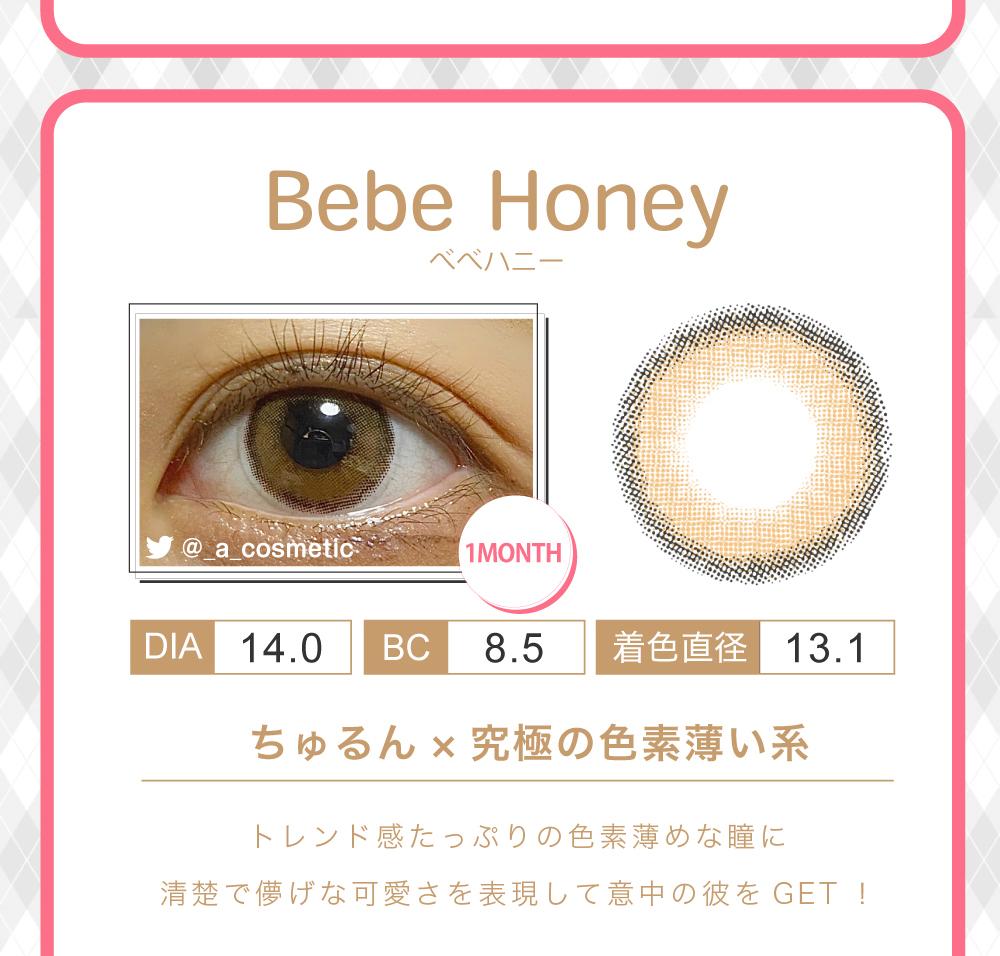 Bebe Honey 紹介