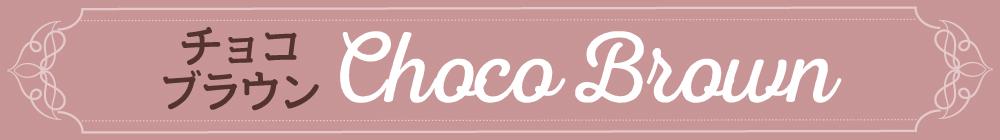 Yummy Series Choco Brown タイトル