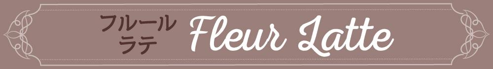 TeAmo 1DAY Fleur Latte タイトル