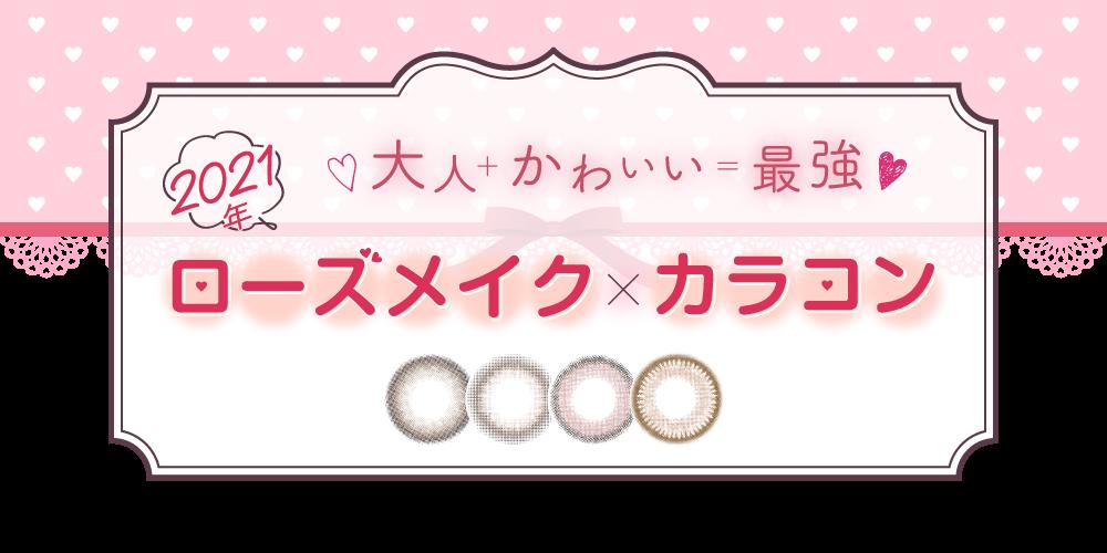 大人+かわいい=最強♡2021年ローズメイク×カラコン特集ページタイトル