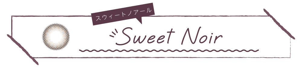 1day Sweet Noirタイトル