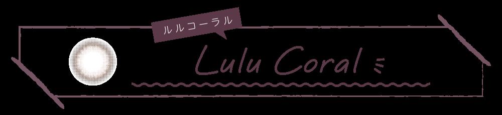 1day_lulu_coral タイトル