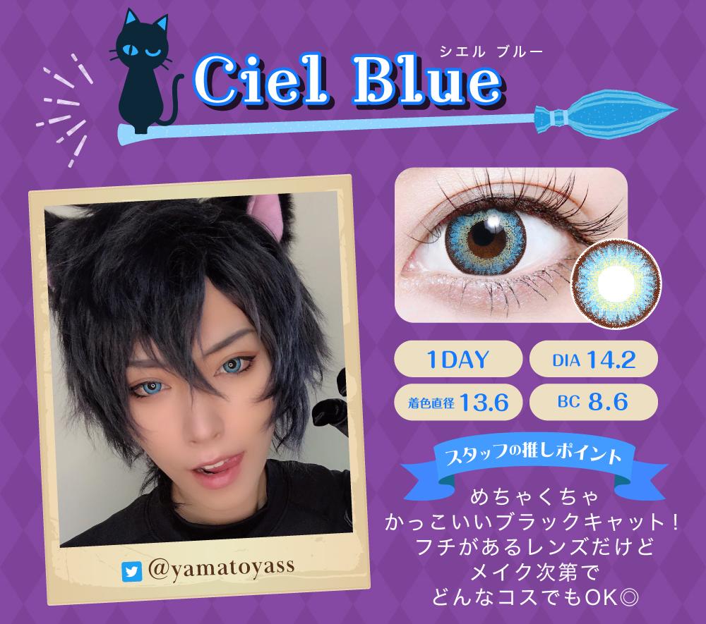CielBlue シエルブルー ワンデー