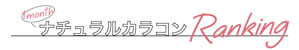 1MONTHナチュラルカラコンBestランキング