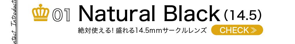 NaturalBlack DIA14.5mm