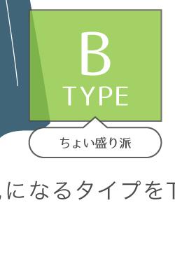Btype
