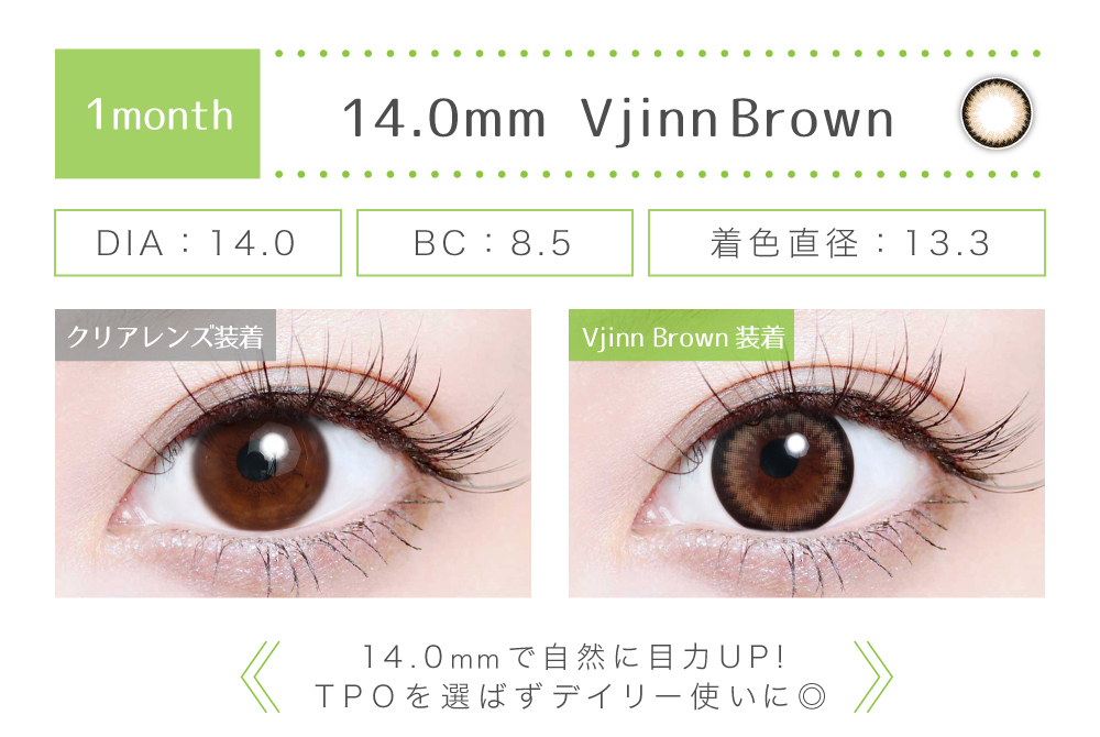 VjinnBrown DIA14.0mm