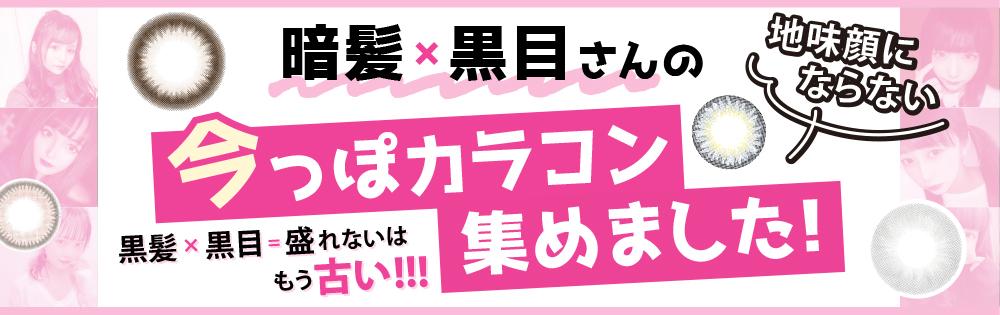 暗髪×黒目さんの今っぽカラコン特集