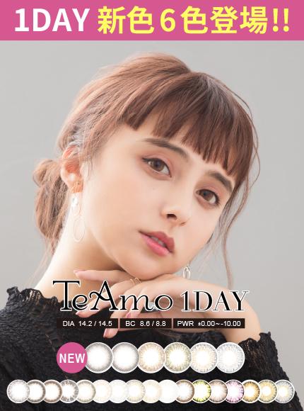 【度あり・度なし】TeAmo1DAY【2箱20枚】