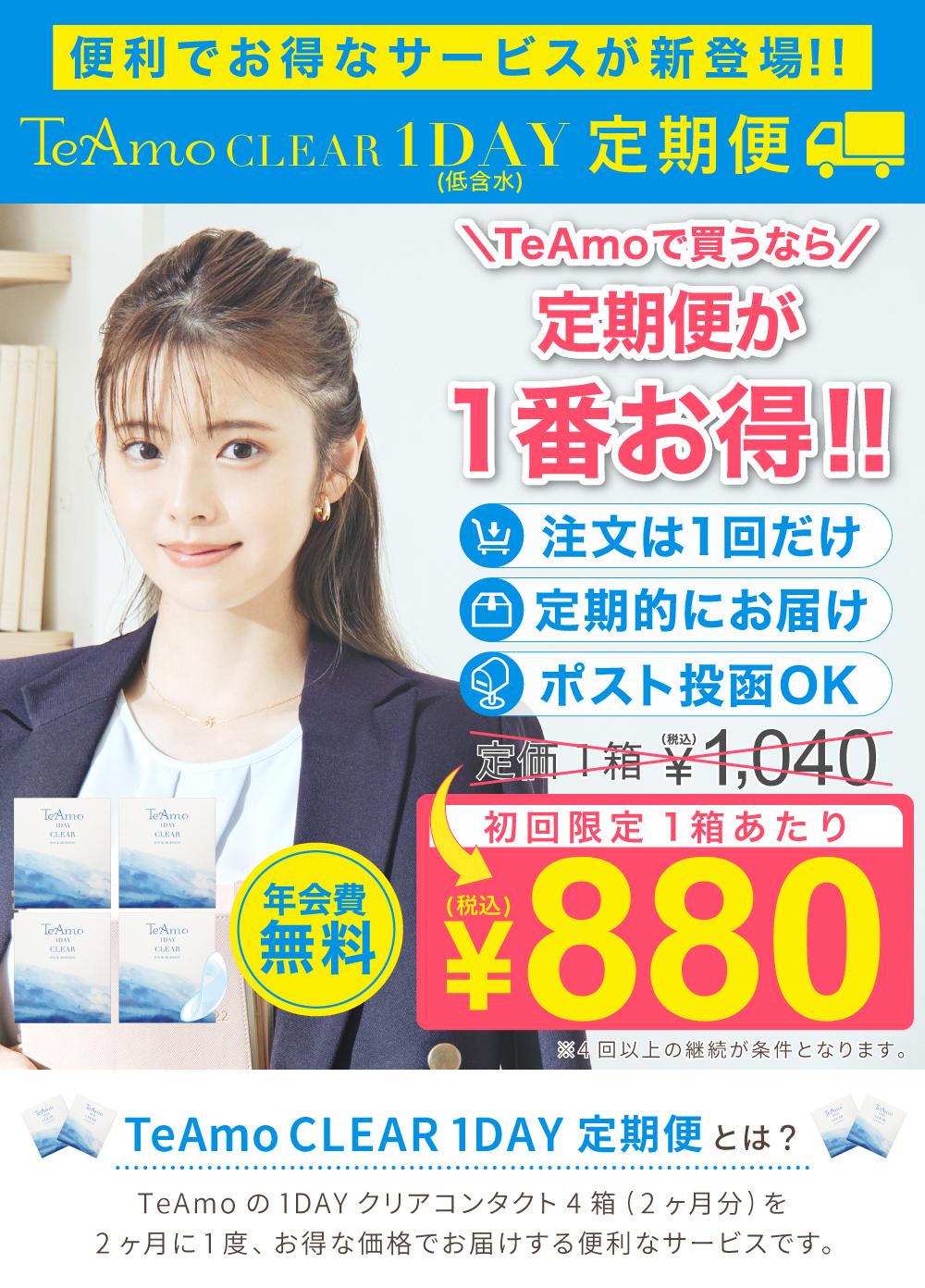 「TeAmo1day CLEAR 定期便」トップイメージ
