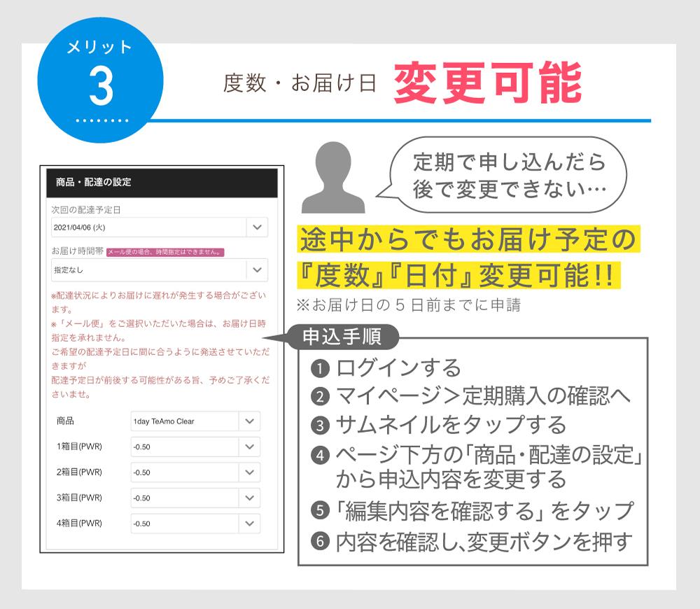 「TeAmo1day CLEAR 定期便」注文内容変更可能