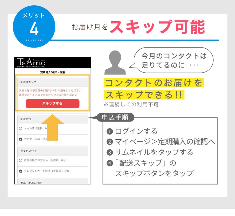 「TeAmo1day CLEAR 定期便」お届け月をスキップ可能