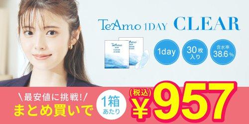 業界最安級のクリアコンタクトレンズをお探しならTeAmo1DAY CLEAR。