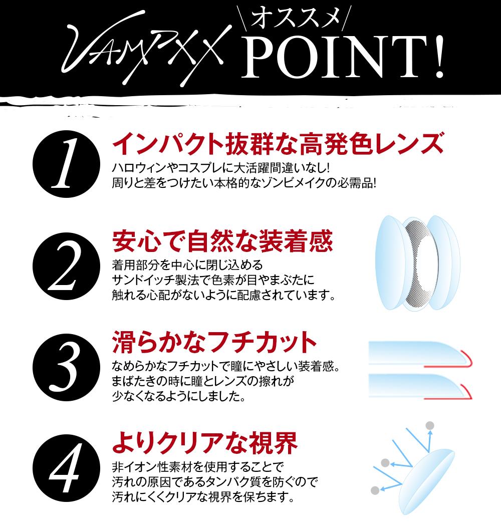 「Vampxx Series(ヴァンプシリーズ)」のおすすめポイント