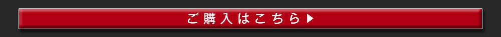 「Vampxx Series(ヴァンプシリーズ)」ブラッドレッド購入ページボタン